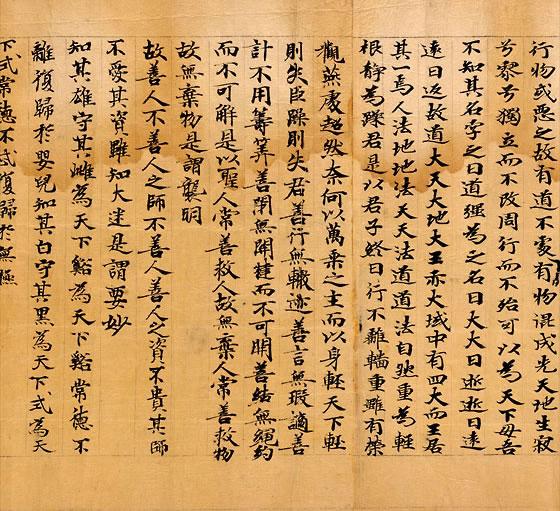 Tao Te King (Livre de la Voie et de la Vertu) Tao_Te_King_622